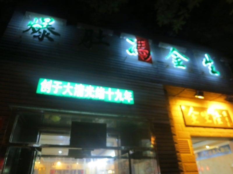 世界を旅する年収1億スーパーアフィリエイター 川島和正オフィシャルブログ Powered by Ameba-Beijing8-2
