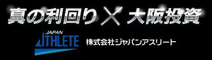 $ameblo-design-check-真の利回り☆大阪☆不動産投資