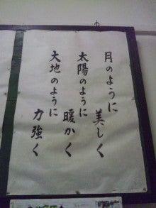 Sion☆セラピスト西山あゆみのブログ-教訓