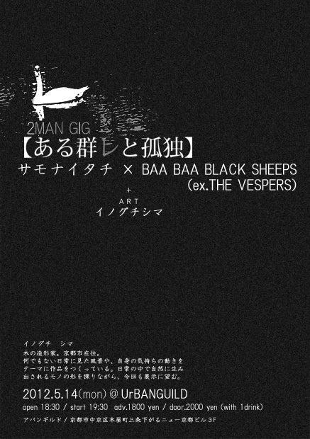 Baa Baa BlackSheeps-ある群レと孤独