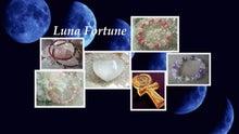 $蒼井ルナの 月に願いを♪~月のリズムやヒーリング、パワーストーン、時々スピリチュアル~