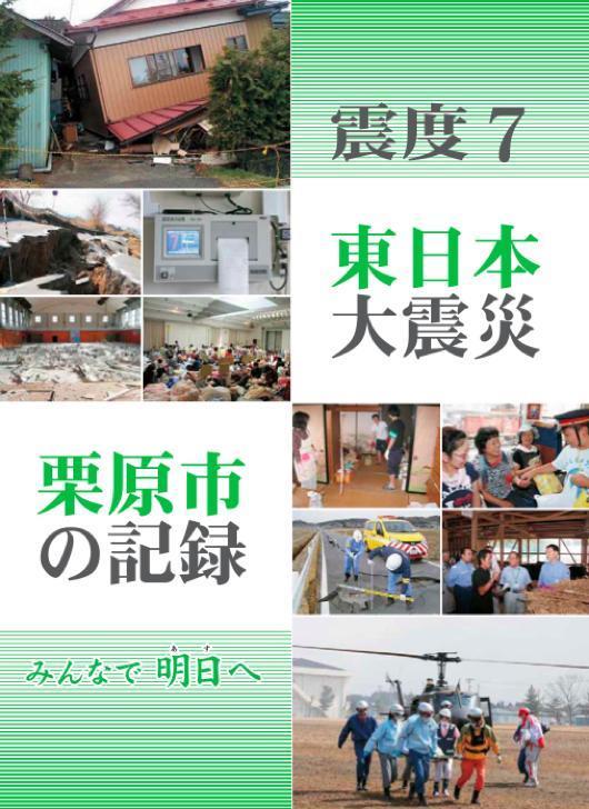 栗原市 災害・復興状況レポート-震災記録誌