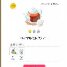 【新レシピ】クローバ…