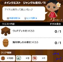 へたれちゃんの罰ゲームライフ-ジャングル10-11