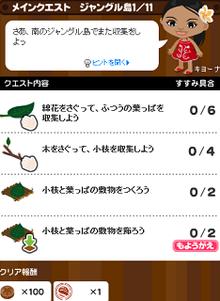 へたれちゃんの罰ゲームライフ-4