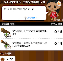 へたれちゃんの罰ゲームライフ-6