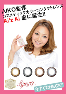 AIKO Powered by Ameba-Ai'z Ai