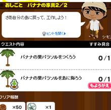へたれちゃんの罰ゲームライフ-j222