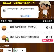 へたれちゃんの罰ゲームライフ-j344