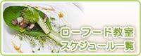 ローフードレストラン HO'OLA'AI プロデューサー☆Tomomi☆