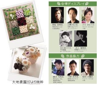 花資材専門店FlowerFactoryのブログ-大地農園2012各デザイナー紹介