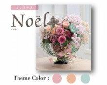 花資材専門店FlowerFactoryのブログ-東京堂2012ノエル