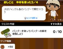 へたれちゃんの罰ゲームライフ-木材3-4
