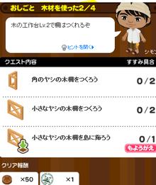 へたれちゃんの罰ゲームライフ-木材2-4