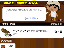 へたれちゃんの罰ゲームライフ-木材1-4