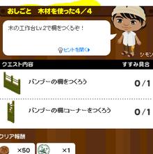 へたれちゃんの罰ゲームライフ-木材4-4