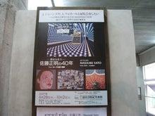 CMランナーツアー's  スタッフブログ