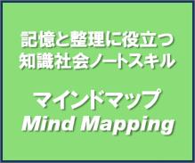マインドマップ&フォトリーディング楽しく教えてます-マインドマップ