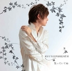 $ 流星*BREATH   ~Official blog~