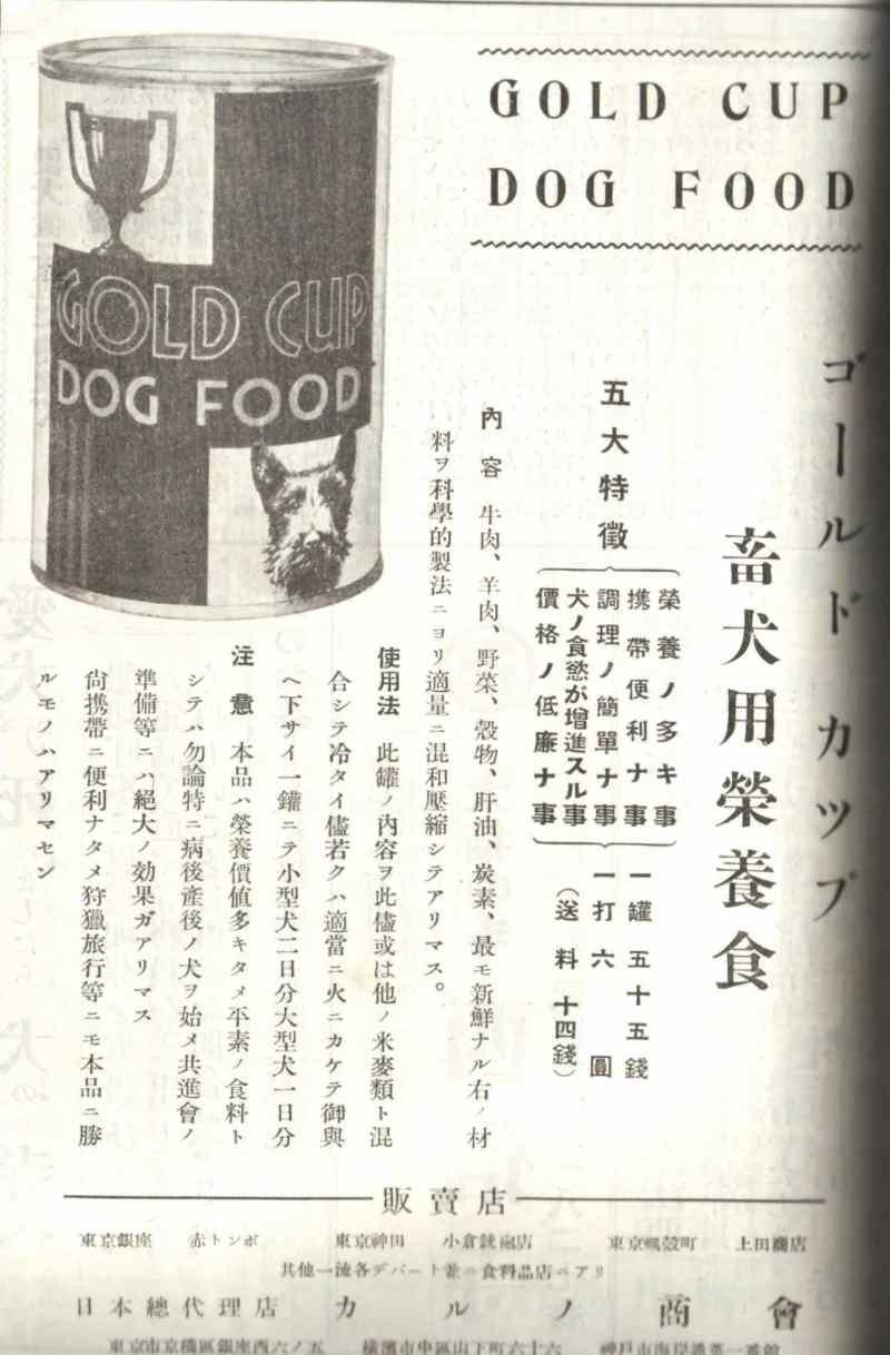 帝國ノ犬達-ゴールドカップ