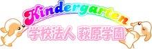 $「萩原学園」連絡用ブログ