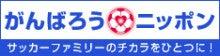 公益社団法人 千葉県サッカー協会キッズ委員会普及活動ブログ