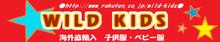 WILD KIDS 店長のブログ
