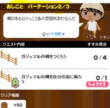 へたれちゃんの罰ゲームライフ-パーテーション2