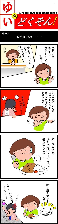 むとちゃん的 4コマ漫画な日常-yui-4