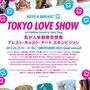 TOKYO LOVE…