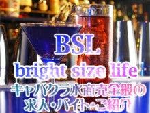 キャバクラ求人アルバイト大阪京都神戸bsl