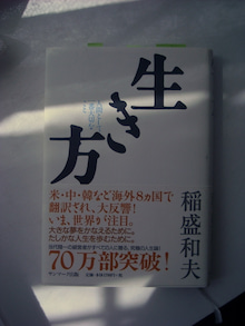 $福島県在住ライターが綴る あんなこと こんなこと-20120512生き方塾-2
