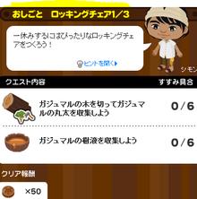 へたれちゃんの罰ゲームライフ-ロッキングチェア1
