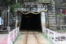 日々 更に駆け引き-トンネル入り口