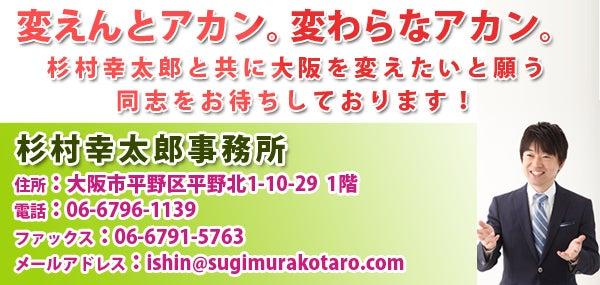 「大阪維新の会」 杉村 幸太郎のブログ