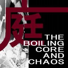 $庭 オフィシャルブログ 「THE BOILING CORE AND CHAOS」 Powered by Ameba