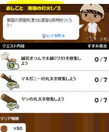 へたれちゃんの罰ゲームライフ-1