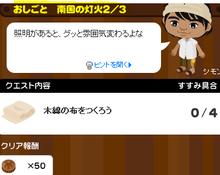へたれちゃんの罰ゲームライフ-2