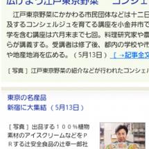 東京新聞に載ってます…