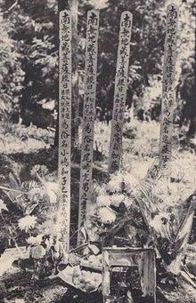 連合赤軍事件スクラップブック (あさま山荘事件、リンチ殺人事件、新聞記事)-連合赤軍リンチ殺人埋葬地