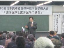 日本良導絡自律神経学会中部支部 医療技術研究会-第63回学術大会(東京)