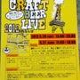 ビールの祭典!