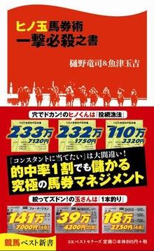 「政治騎手」のブログ by ヒノ-hinotama