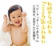 和歌山 ベビーマッサージ教室と資格取得のためのスクール*nico*