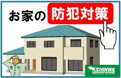 410お家の防犯対策