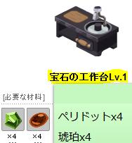 へたれちゃんの罰ゲームライフ-宝石の工作台