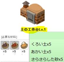 へたれちゃんの罰ゲームライフ-土の工作台