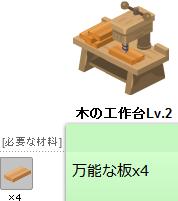 へたれちゃんの罰ゲームライフ-工作台2
