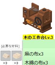 へたれちゃんの罰ゲームライフ-工作台3