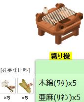 へたれちゃんの罰ゲームライフ-織り機